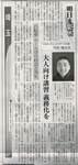 日経埼玉版2011_1216.jpg