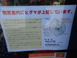 niwa_P7234280.JPG